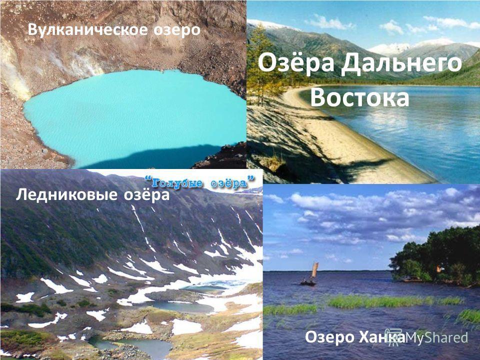 Озёра Дальнего Востока Озеро Ханка Вулканическое озеро Ледниковые озёра