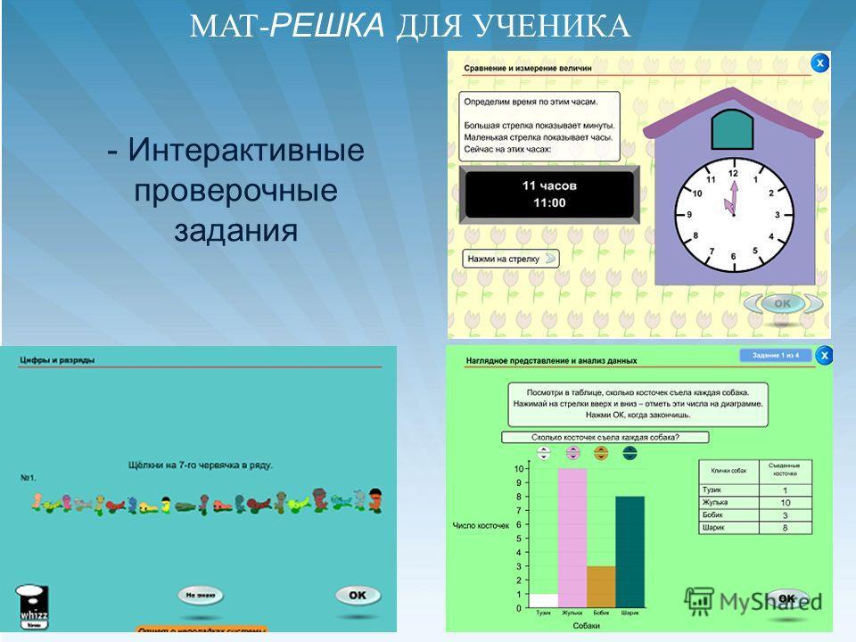 - Интерактивные проверочные задания МАТ- РЕШКА ДЛЯ УЧЕНИКА