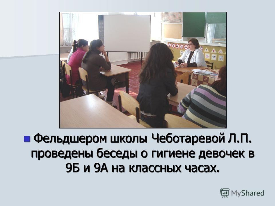 Фельдшером школы Чеботаревой Л.П. проведены беседы о гигиене девочек в 9Б и 9А на классных часах. Фельдшером школы Чеботаревой Л.П. проведены беседы о гигиене девочек в 9Б и 9А на классных часах.