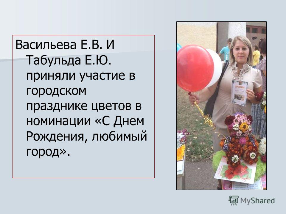 Васильева Е.В. И Табульда Е.Ю. приняли участие в городском празднике цветов в номинации «С Днем Рождения, любимый город».