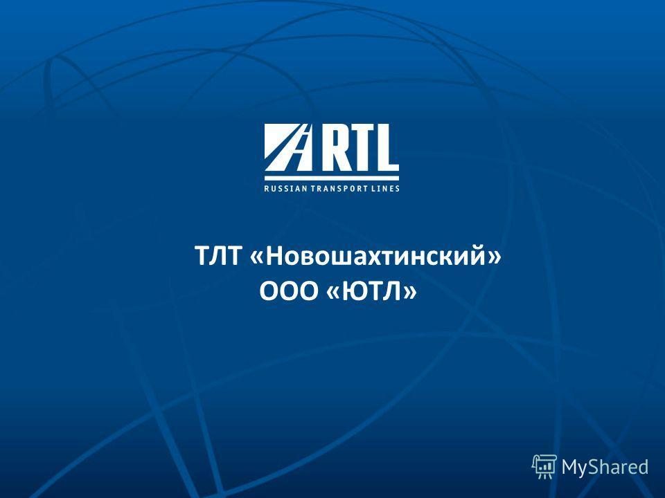 ТЛТ «Новошахтинский» ООО «ЮТЛ»