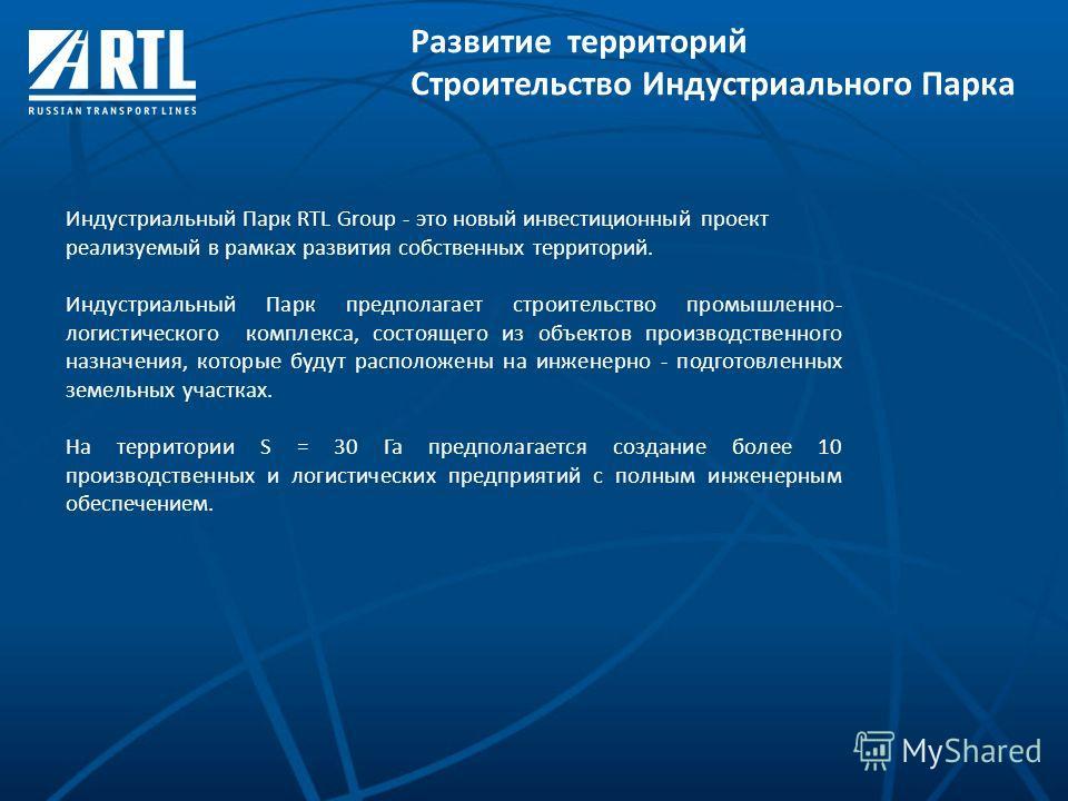 Индустриальный Парк RTL Group - это новый инвестиционный проект реализуемый в рамках развития собственных территорий. Индустриальный Парк предполагает строительство промышленно- логистического комплекса, состоящего из объектов производственного назна