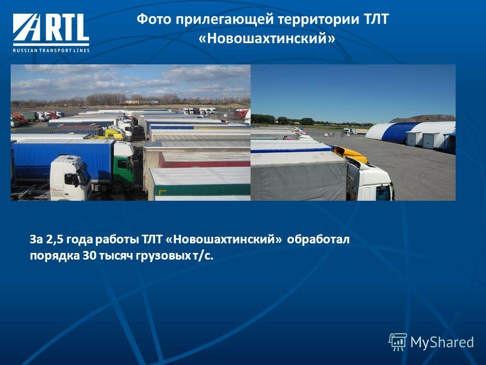 Фото прилегающей территории ТЛТ «Новошахтинский» За 2,5 года работы ТЛТ «Новошахтинский» обработал порядка 30 тысяч грузовых т/с.
