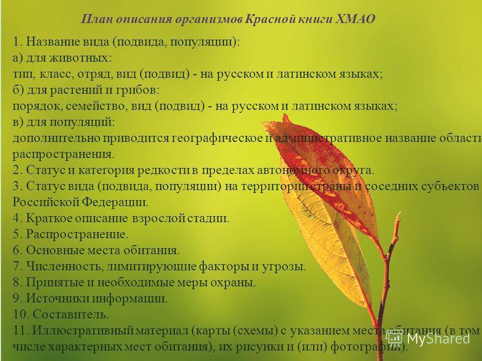 1. Название вида (подвида, популяции): а) для животных: тип, класс, отряд, вид (подвид) - на русском и латинском языках; б) для растений и грибов: порядок, семейство, вид (подвид) - на русском и латинском языках; в) для популяций: дополнительно приво