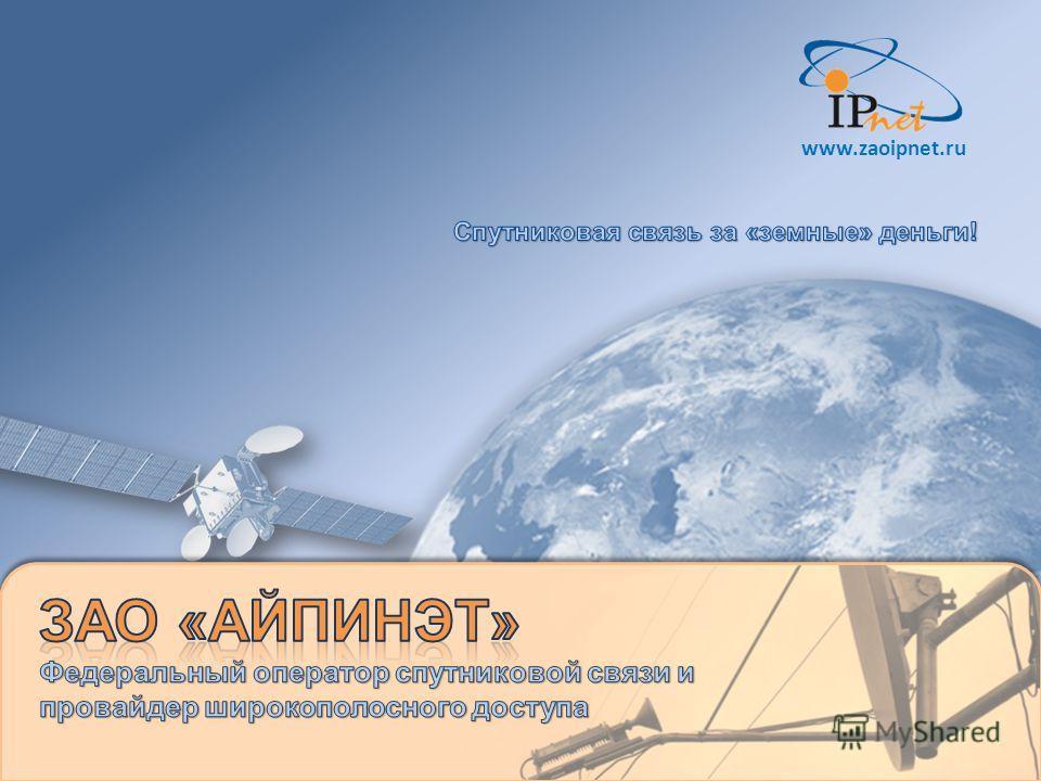 www.zaoipnet.ru
