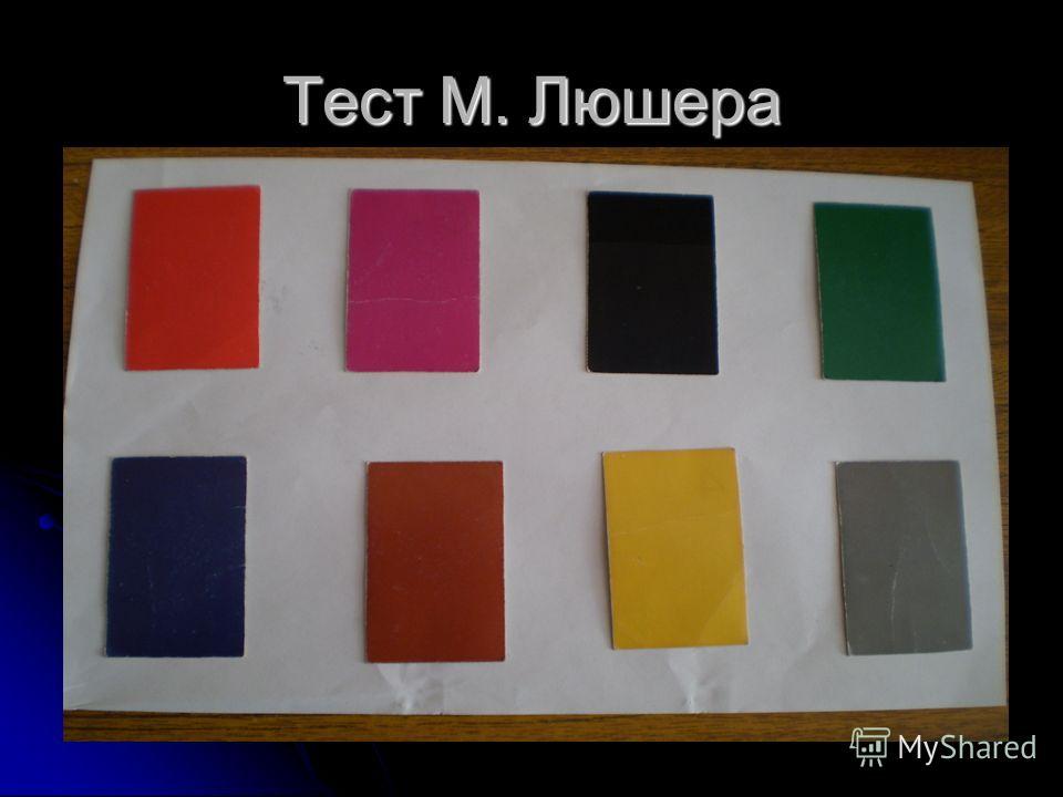 Тест М. Люшера