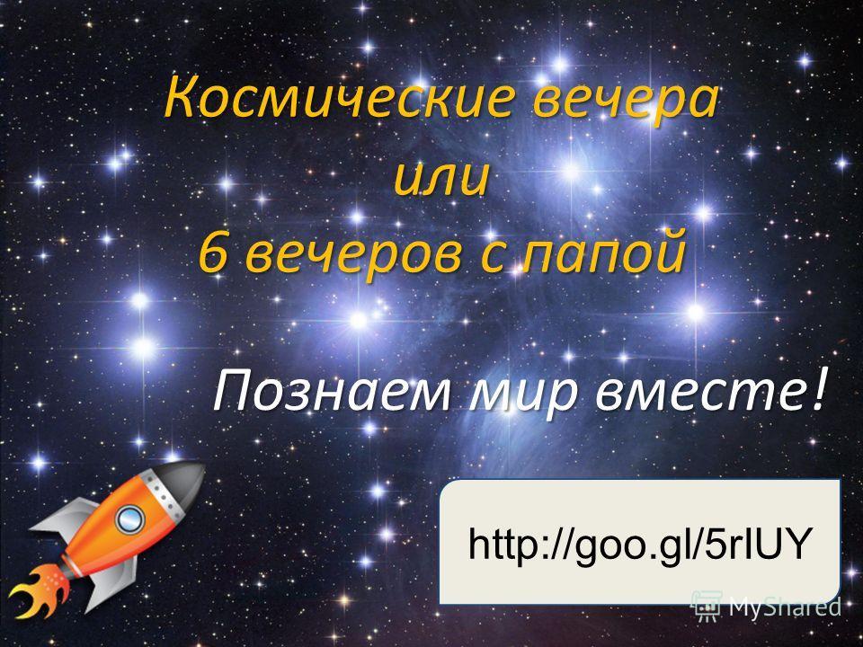 http://goo.gl/5rIUY Познаем мир вместе! Космические вечера или 6 вечеров с папой