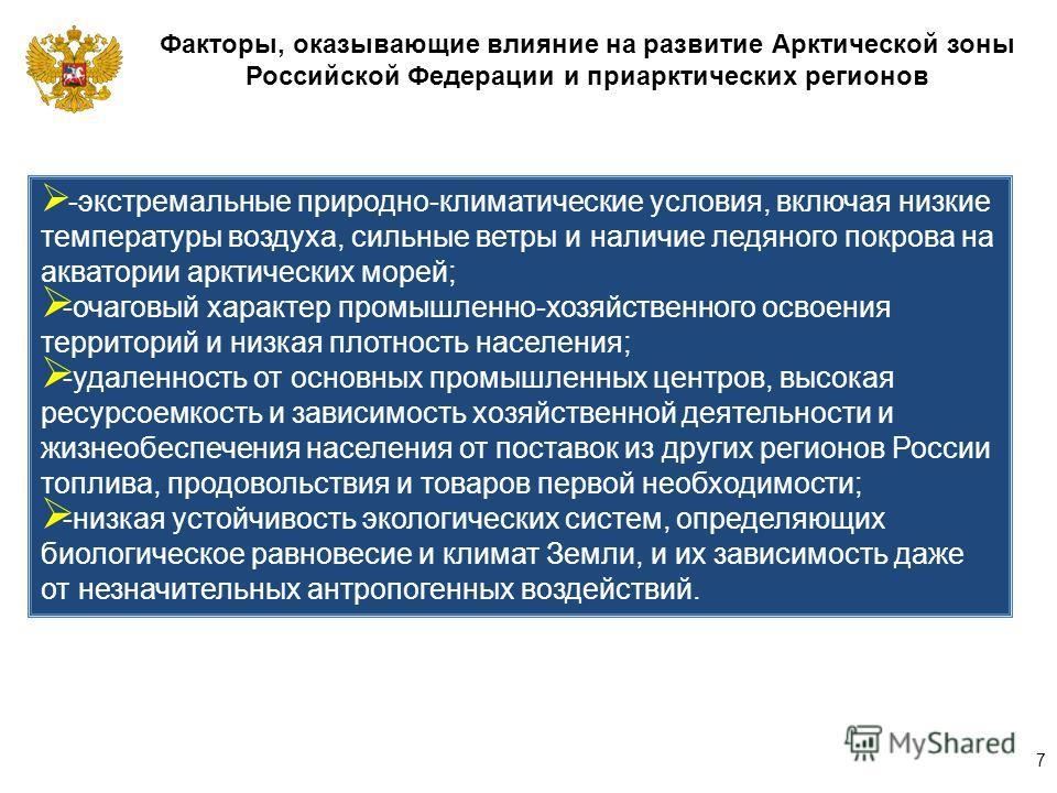 Факторы, оказывающие влияние на развитие Арктической зоны Российской Федерации и приарктических регионов -экстремальные природно-климатические условия, включая низкие температуры воздуха, сильные ветры и наличие ледяного покрова на акватории арктичес