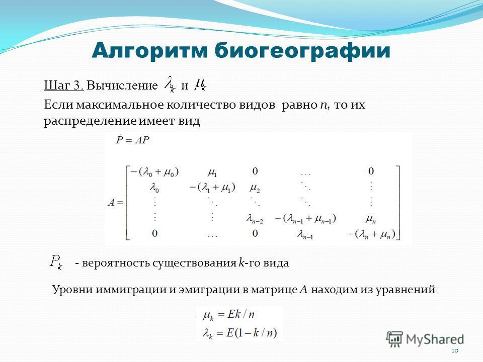 Алгоритм биогеографии Шаг 3. Вычисление и Если максимальное количество видов равно n, то их распределение имеет вид Уровни иммиграции и эмиграции в матрице А находим из уравнений - вероятность существования k-го вида 10