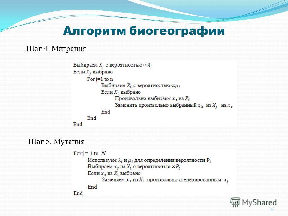 Алгоритм биогеографии Шаг 4. Миграция Шаг 5. Мутация 11