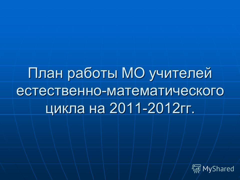 План работы МО учителей естественно-математического цикла на 2011-2012гг.