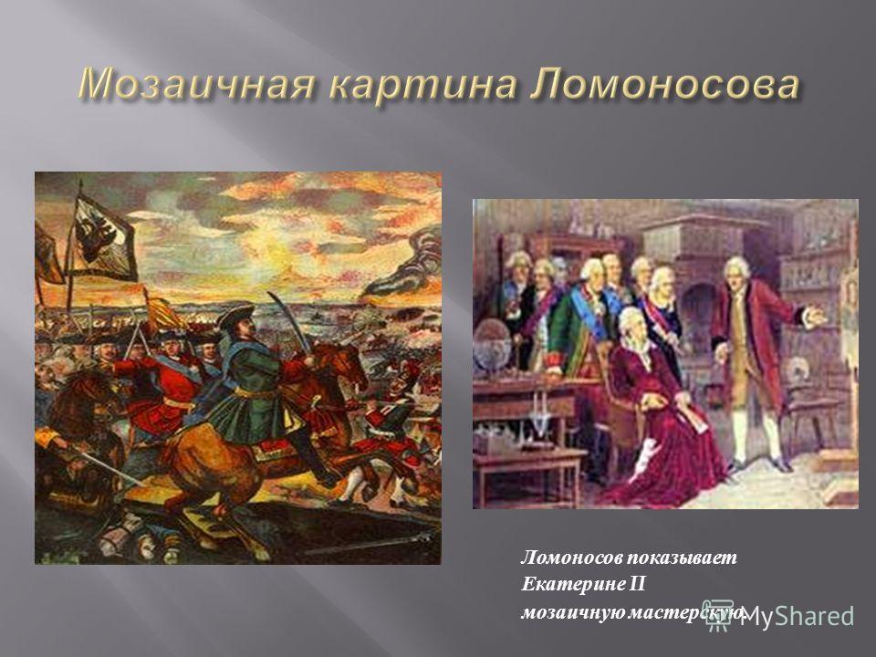 Ломоносов показывает Екатерине II мозаичную мастерскую.