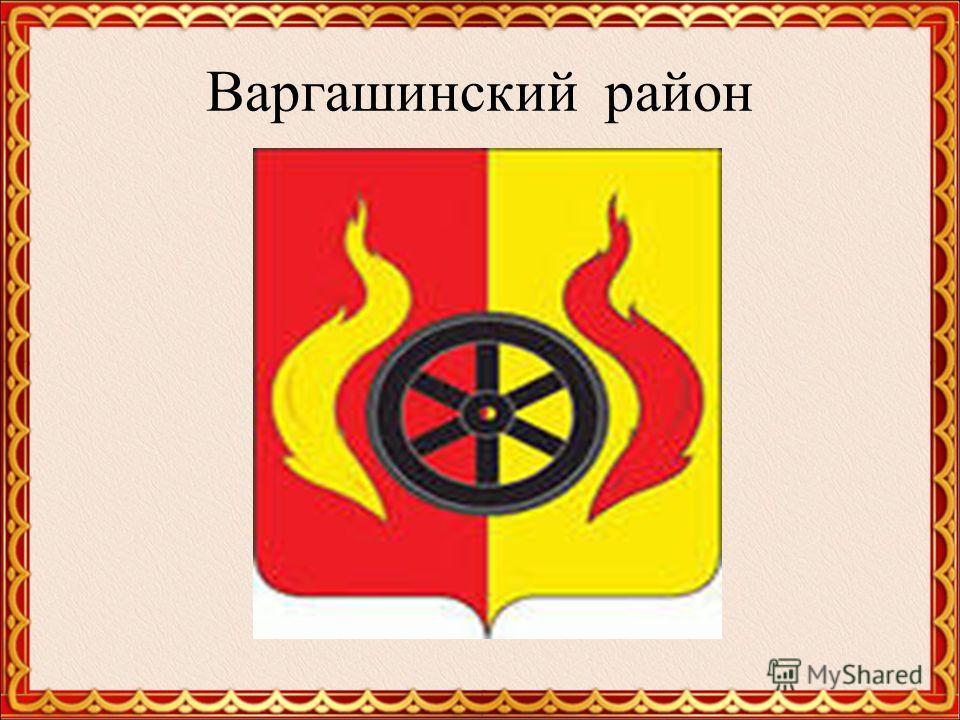 Варгашинский район