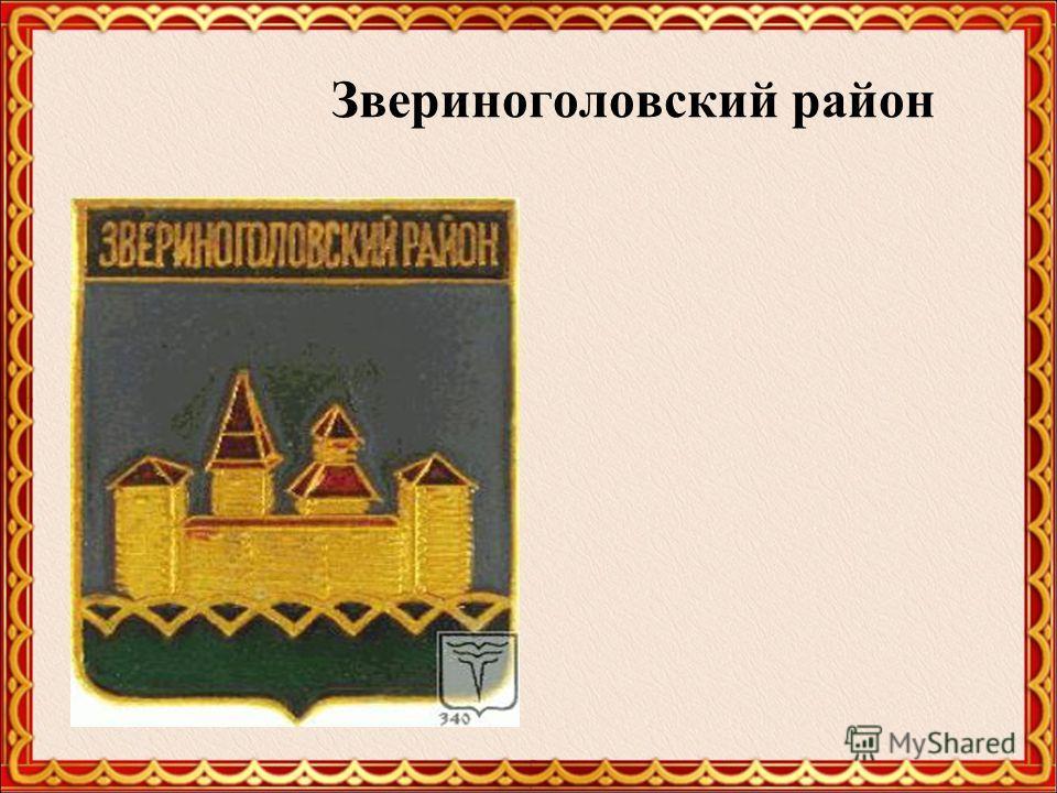 Звериноголовский район