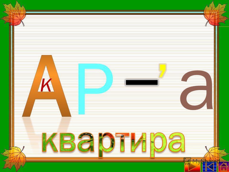 К Р а