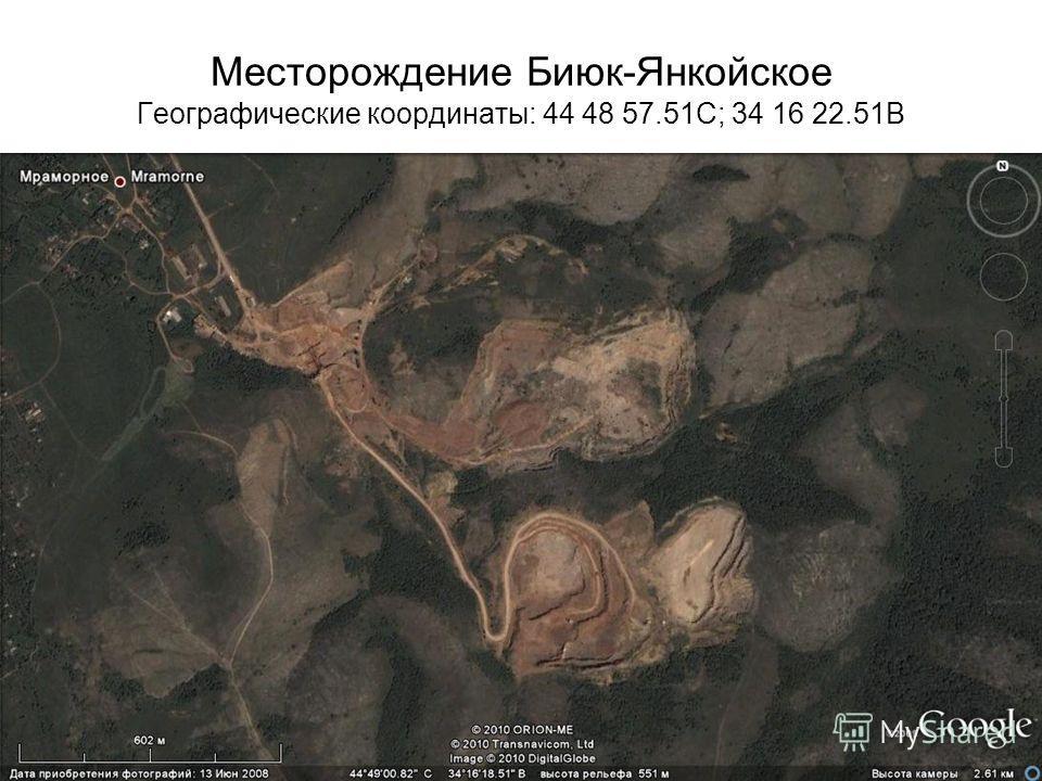 Месторождение Биюк-Янкойское Географические координаты: 44 48 57.51С; 34 16 22.51В