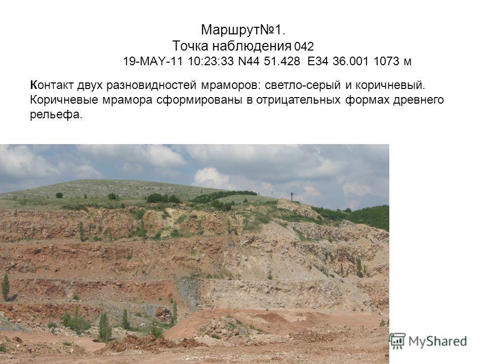 Маршрут1. Точка наблюдения 042 19-MAY-11 10:23:33 N44 51.428 E34 36.001 1073 м Контакт двух разновидностей мраморов: светло-серый и коричневый. Коричневые мрамора сформированы в отрицательных формах древнего рельефа.