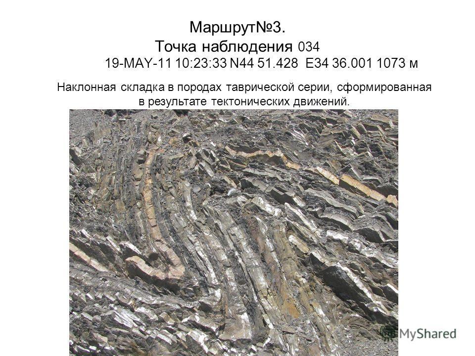 Маршрут3. Точка наблюдения 034 19-MAY-11 10:23:33 N44 51.428 E34 36.001 1073 м Наклонная складка в породах таврической серии, сформированная в результате тектонических движений.