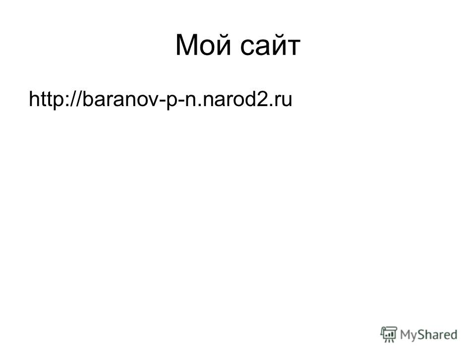 Мой сайт http://baranov-p-n.narod2.ru