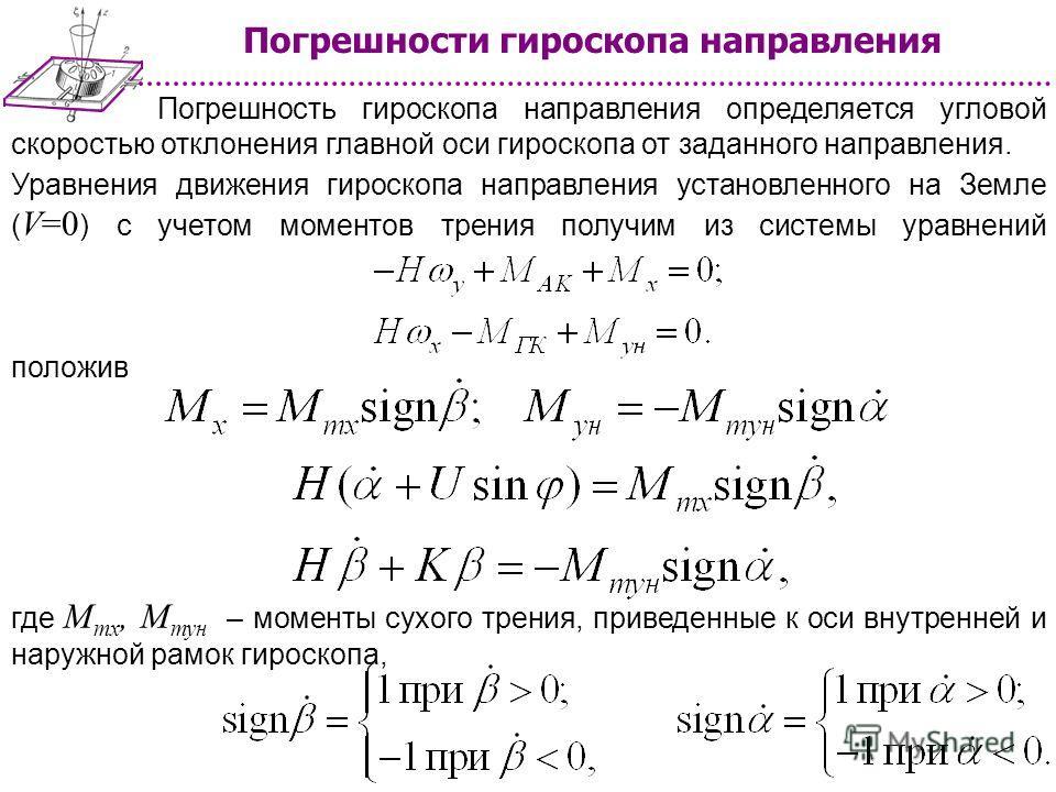 Погрешность гироскопа направления определяется угловой скоростью отклонения главной оси гироскопа от заданного направления. Уравнения движения гироскопа направления установленного на Земле ( V=0 ) с учетом моментов трения получим из системы уравнений