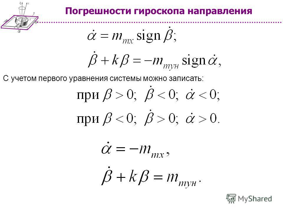 Погрешности гироскопа направления С учетом первого уравнения системы можно записать: