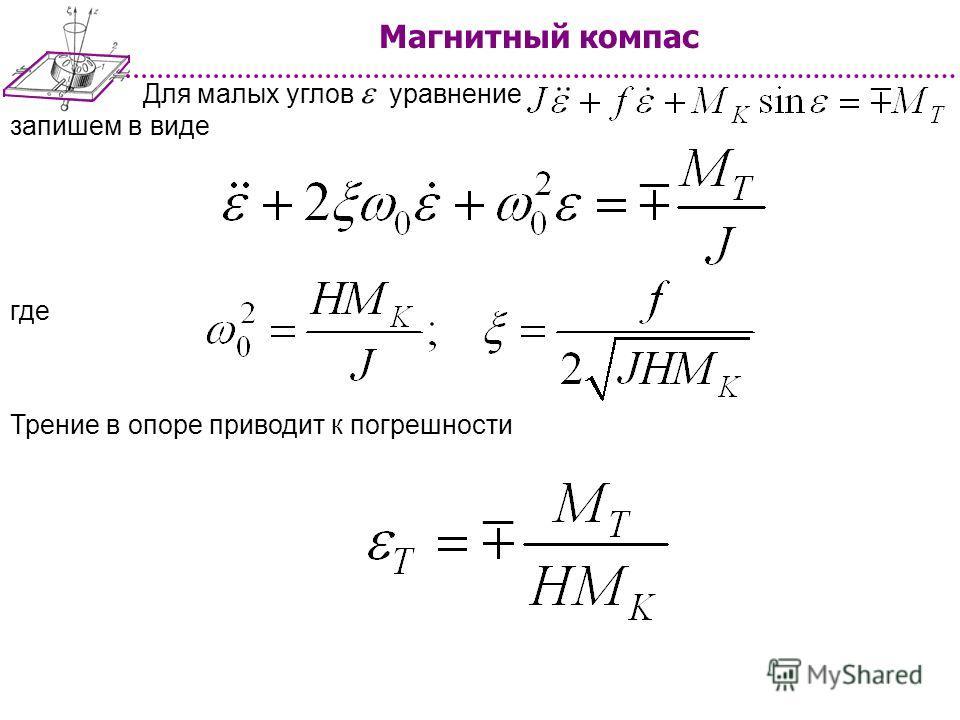 Магнитный компас Для малых углов уравнение запишем в виде где Трение в опоре приводит к погрешности