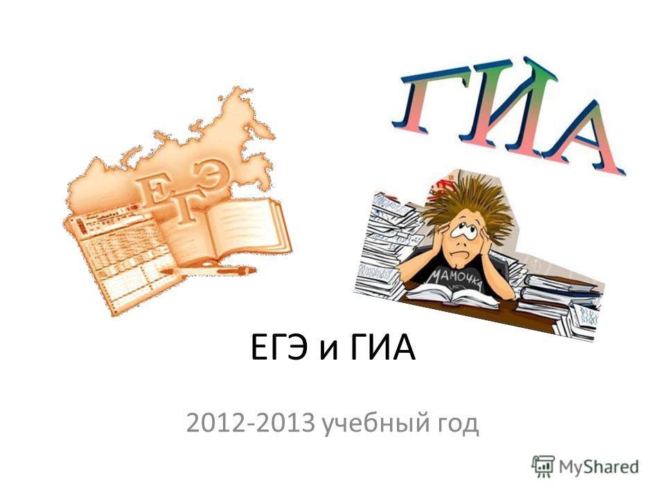 ЕГЭ и ГИА 2012-2013 учебный год