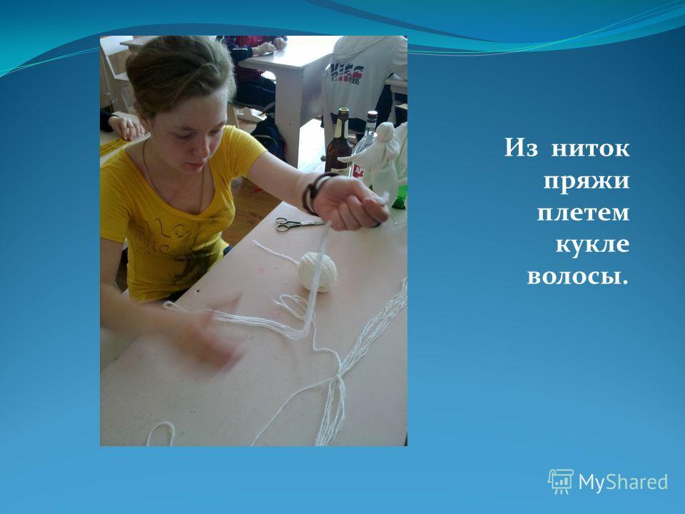 Из ниток пряжи плетем кукле волосы.
