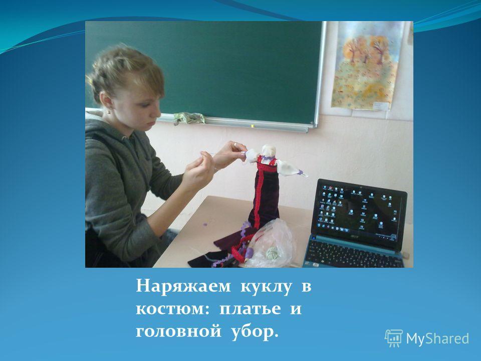 Наряжаем куклу в костюм: платье и головной убор.