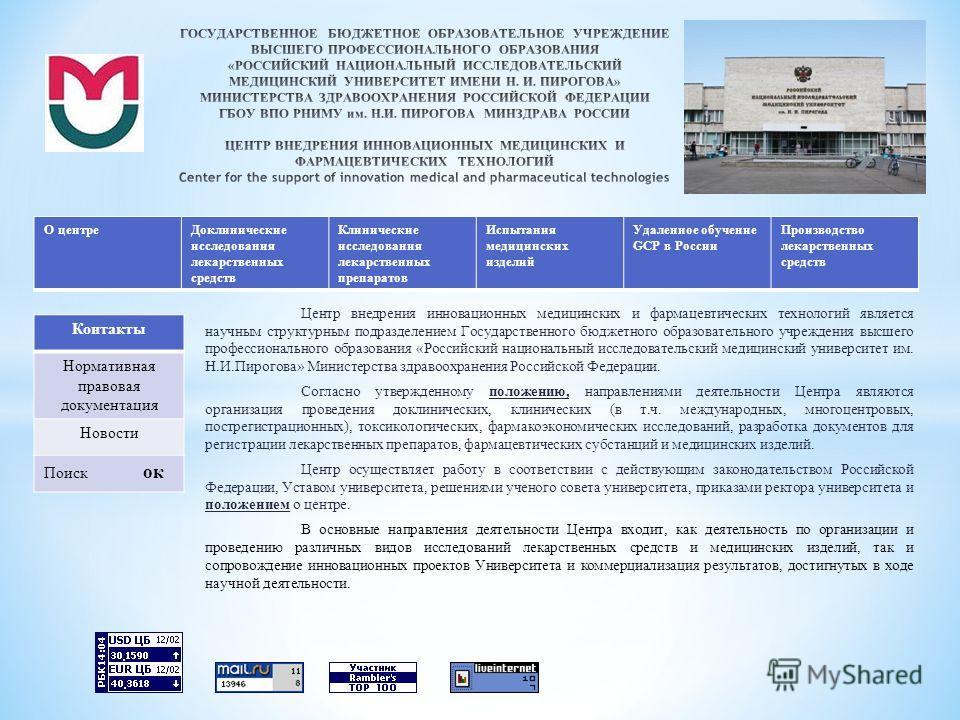 Центр внедрения инновационных медицинских и фармацевтических технологий является научным структурным подразделением Государственного бюджетного образовательного учреждения высшего профессионального образования «Российский национальный исследовательск