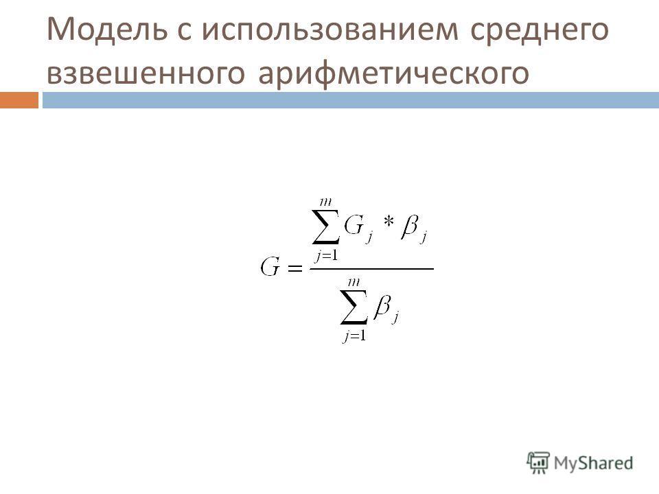 Модель с использованием среднего взвешенного арифметического