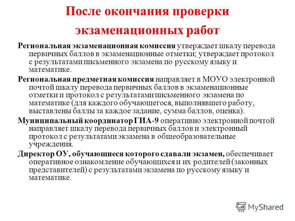 После окончания проверки экзаменационных работ Региональная экзаменационная комиссия утверждает шкалу перевода первичных баллов в экзаменационные отметки; утверждает протокол с результатами письменного экзамена по русскому языку и математике. Региона