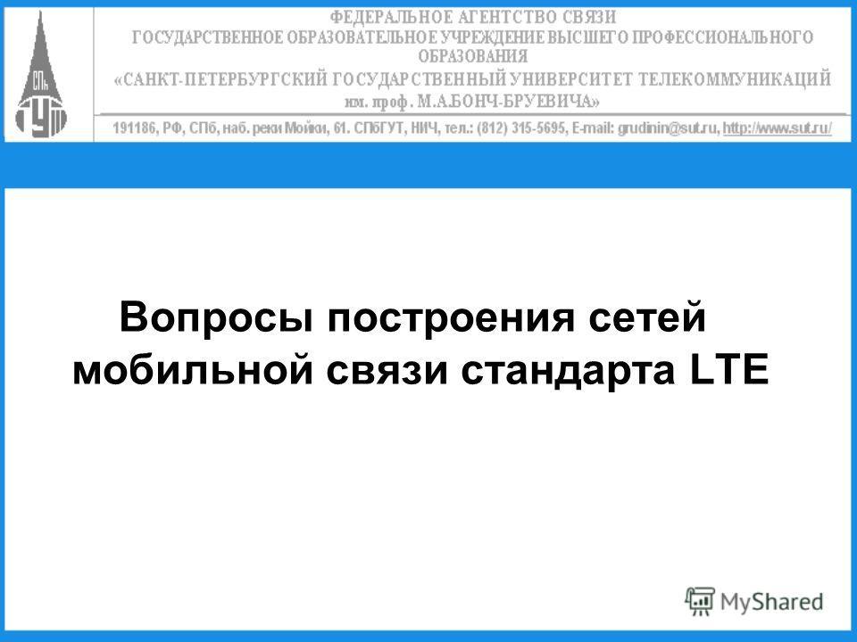 Вопросы построения сетей мобильной связи стандарта LTE
