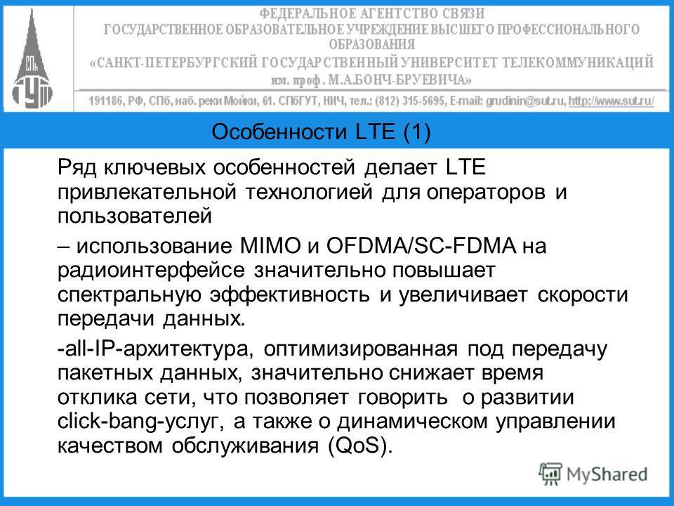 Особенности LTE (1) Ряд ключевых особенностей делает LTE привлекательной технологией для операторов и пользователей – использование MIMO и OFDMA/SC-FDMA на радиоинтерфейсе значительно повышает спектральную эффективность и увеличивает скорости передач
