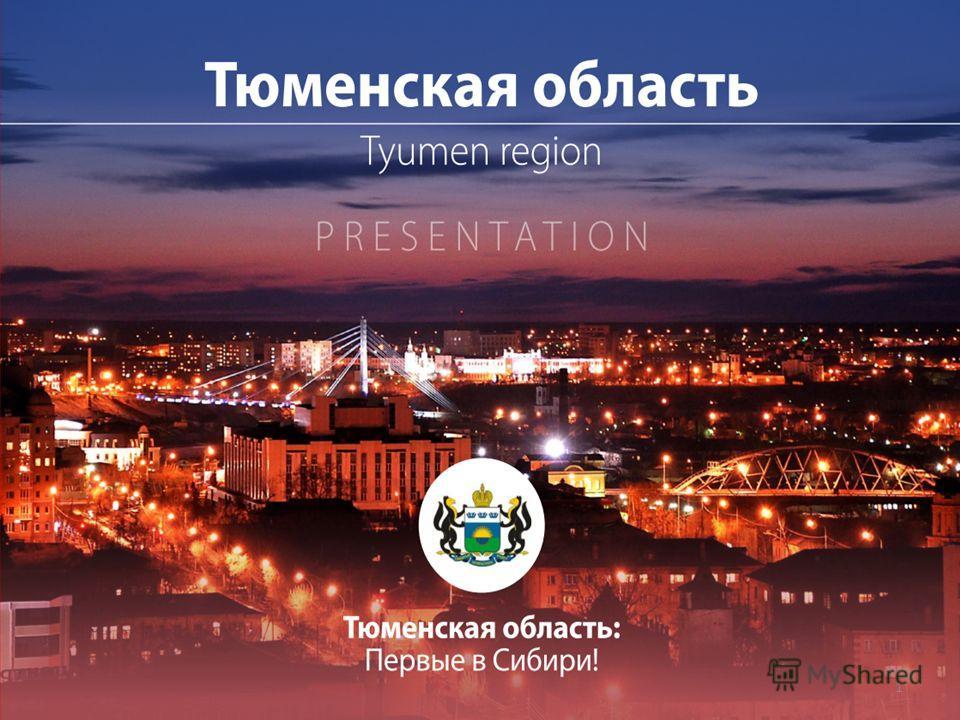 Тюменская область Tyumen region P R E S E N T A T I O NP R E S E N T A T I O N 1
