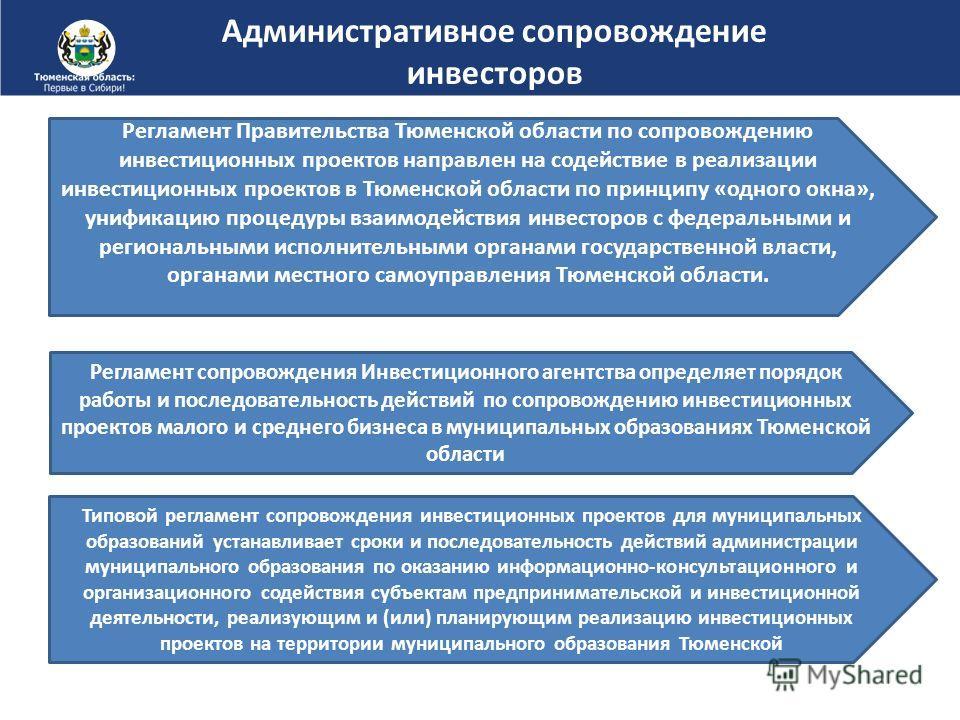 Регламент Правительства Тюменской области по сопровождению инвестиционных проектов направлен на содействие в реализации инвестиционных проектов в Тюменской области по принципу «одного окна», унификацию процедуры взаимодействия инвесторов с федеральны