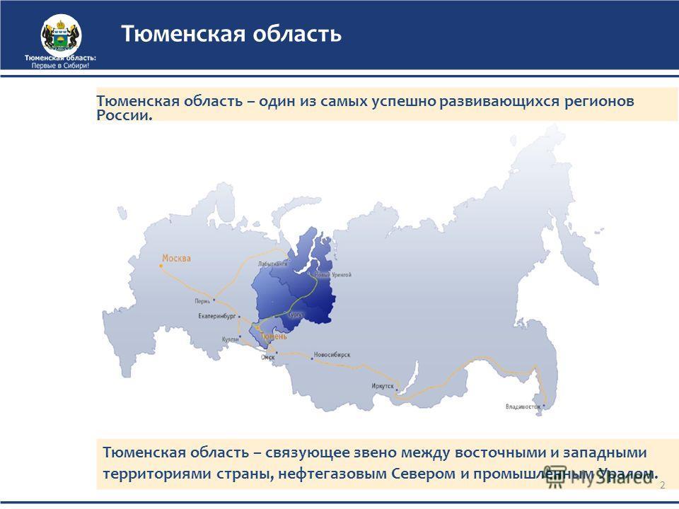 Тюменская область Тюменская область – один из самых успешно развивающихся регионов России. 2 Тюменская область – связующее звено между восточными и западными территориями страны, нефтегазовым Севером и промышленным Уралом.