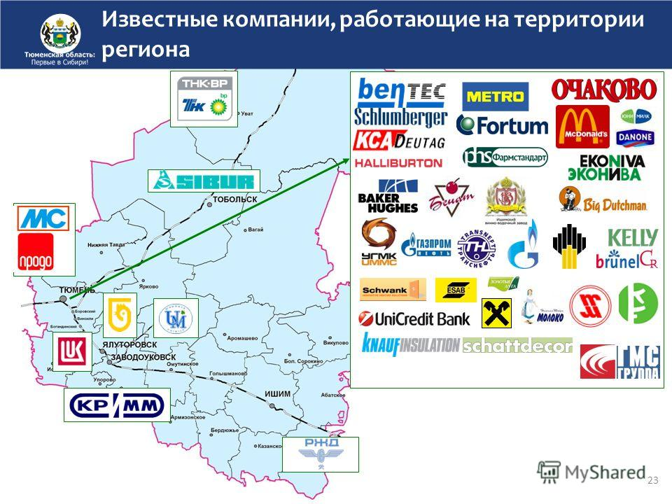 23 Известные компании, работающие на территории региона