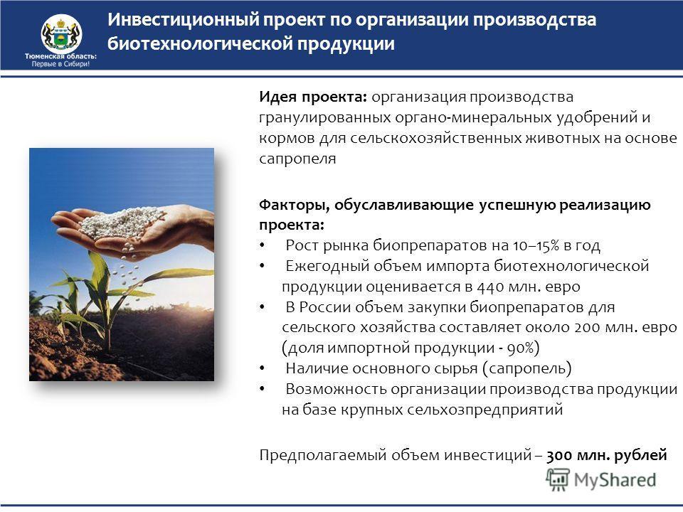 Инвестиционный проект по организации производства биотехнологической продукции Идея проекта: организация производства гранулированных органо-минеральных удобрений и кормов для сельскохозяйственных животных на основе сапропеля Факторы, обуславливающие