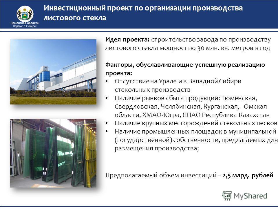 Инвестиционный проект по организации производства листового стекла Идея проекта: строительство завода по производству листового стекла мощностью 30 млн. кв. метров в год Факторы, обуславливающие успешную реализацию проекта: Отсутствие на Урале и в За