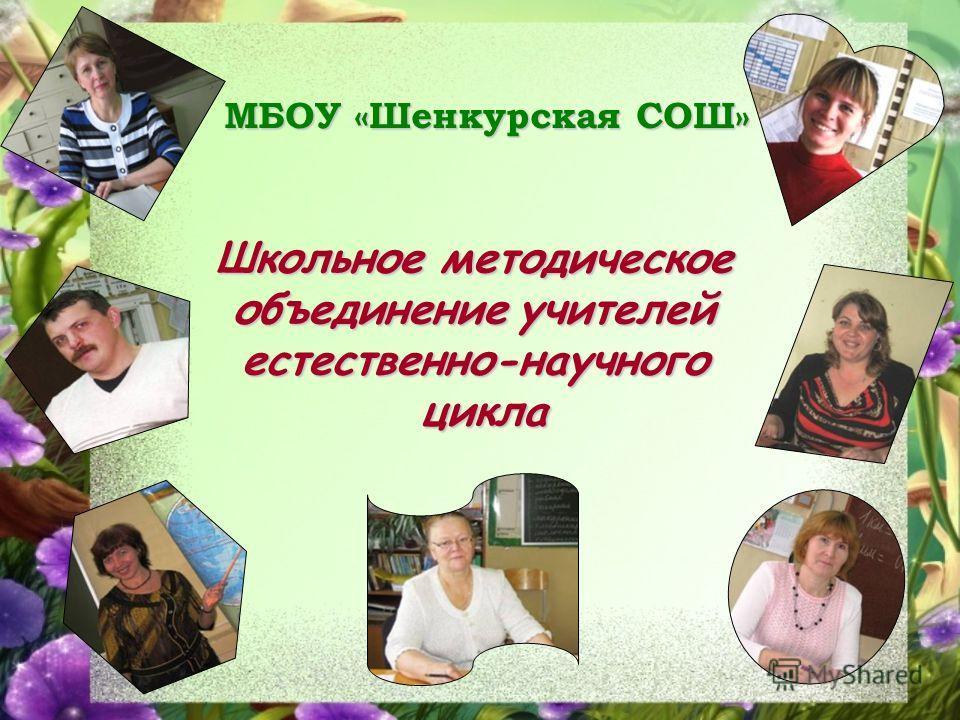 МБОУ «Шенкурская СОШ» Школьное методическое объединение учителей естественно-научногоцикла