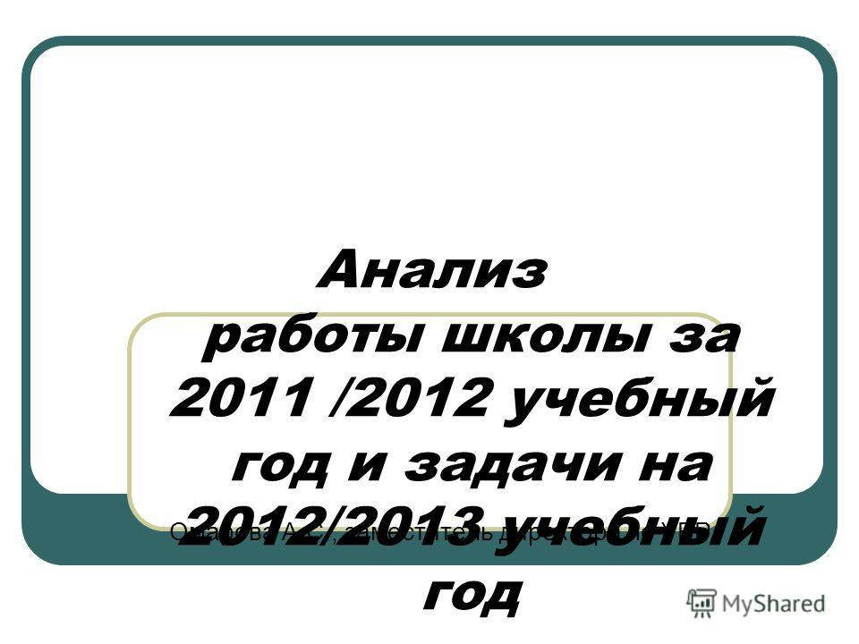 Анализ работы школы за 2011 /2012 учебный год и задачи на 2012/2013 учебный год Омарова А.С., заместитель директора по УВР