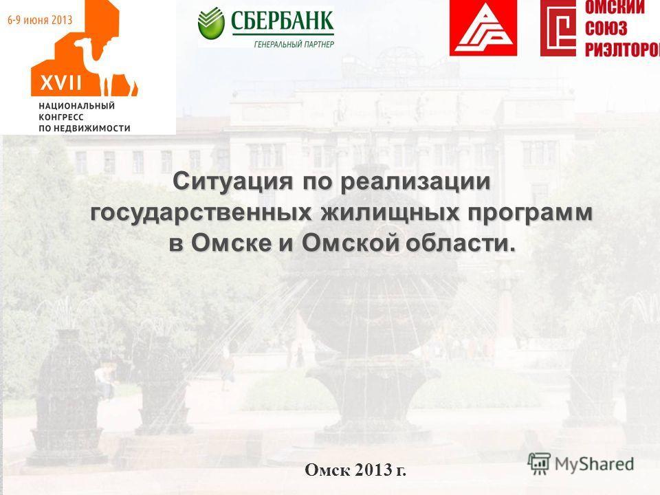 Ситуация по реализации государственных жилищных программ в Омске и Омской области. Омск 2013 г.