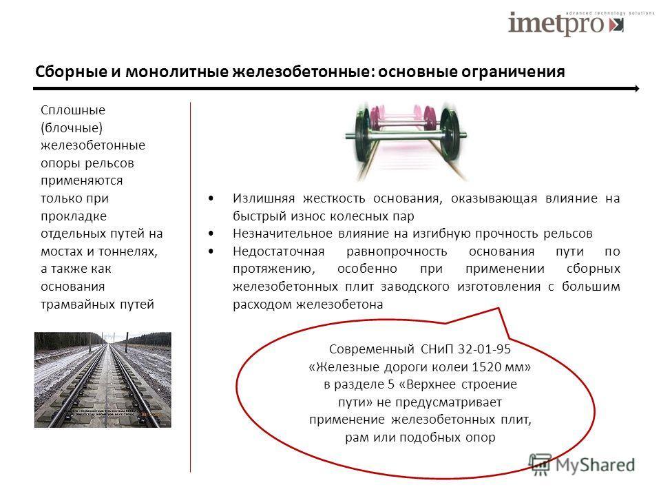 Сборные и монолитные железобетонные: основные ограничения Излишняя жесткость основания, оказывающая влияние на быстрый износ колесных пар Незначительное влияние на изгибную прочность рельсов Недостаточная равнопрочность основания пути по протяжению,