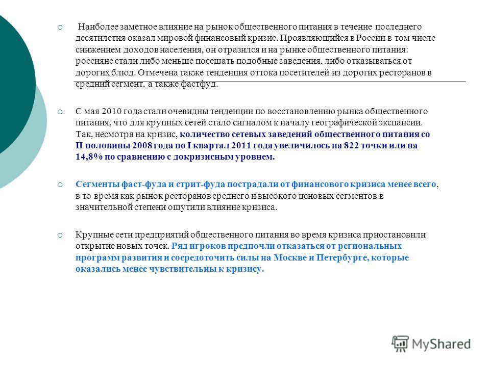 Наиболее заметное влияние на рынок общественного питания в течение последнего десятилетия оказал мировой финансовый кризис. Проявляющийся в России в том числе снижением доходов населения, он отразился и на рынке общественного питания: россияне стали