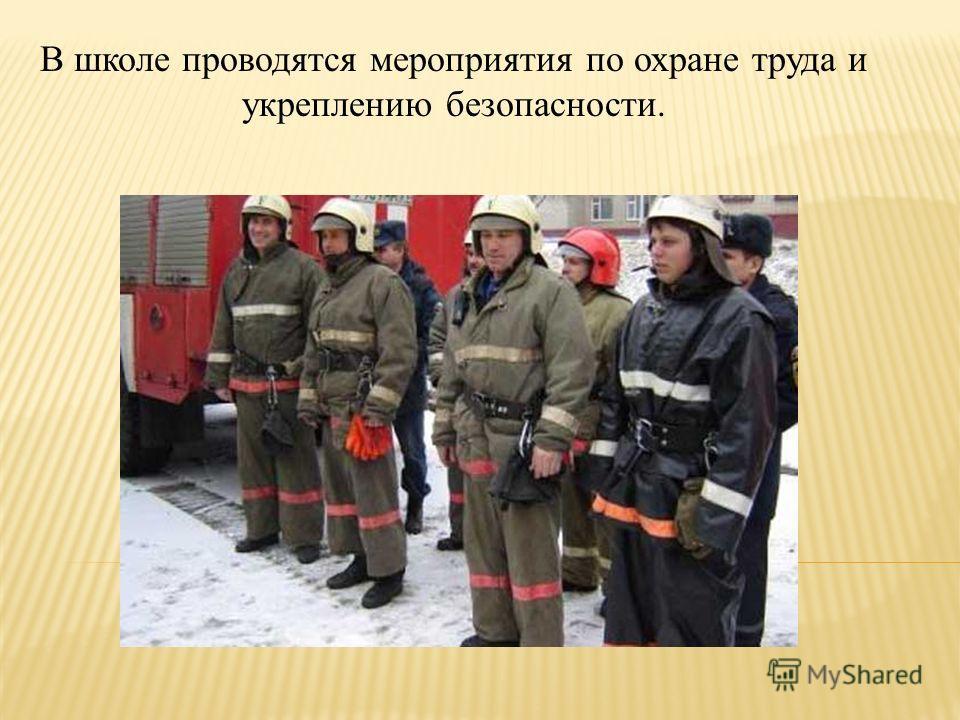 В школе проводятся мероприятия по охране труда и укреплению безопасности.