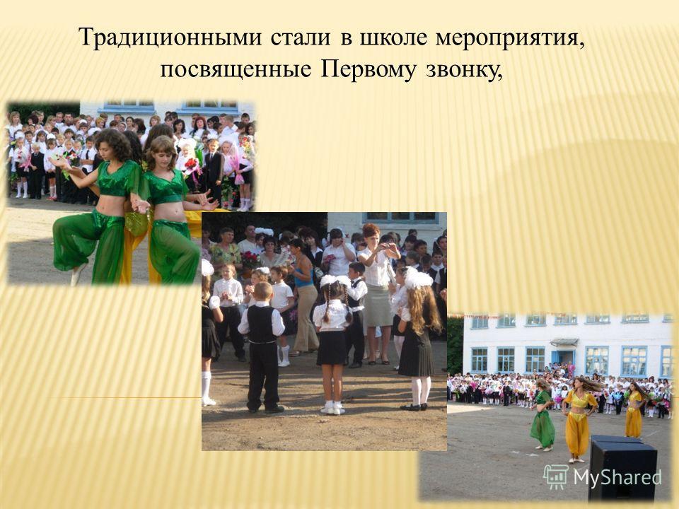 Традиционными стали в школе мероприятия, посвященные Первому звонку,