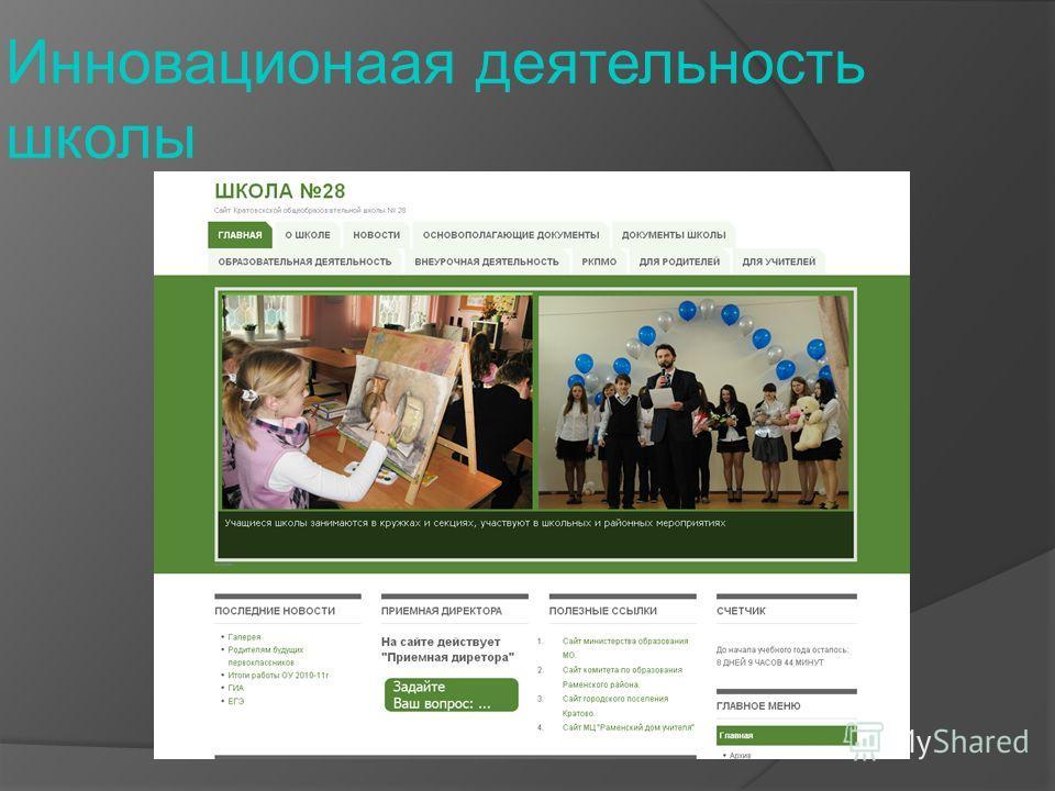 Инновационаая деятельность школы