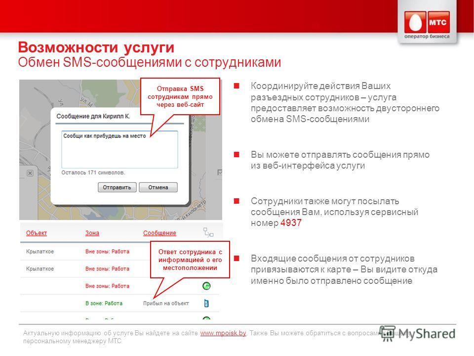 Возможности услуги Обмен SMS-сообщениями с сотрудниками Актуальную информацию об услуге Вы найдете на сайте www.mpoisk.by. Также Вы можете обратиться с вопросами к Вашему персональному менеджеру МТСwww.mpoisk.by Координируйте действия Ваших разъездны