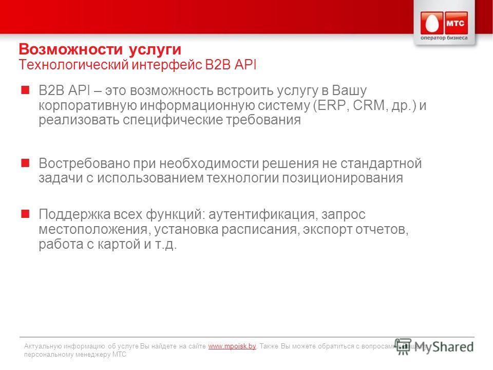 Возможности услуги Технологический интерфейс B2B API B2B API – это возможность встроить услугу в Вашу корпоративную информационную систему (ERP, CRM, др.) и реализовать специфические требования Востребовано при необходимости решения не стандартной за